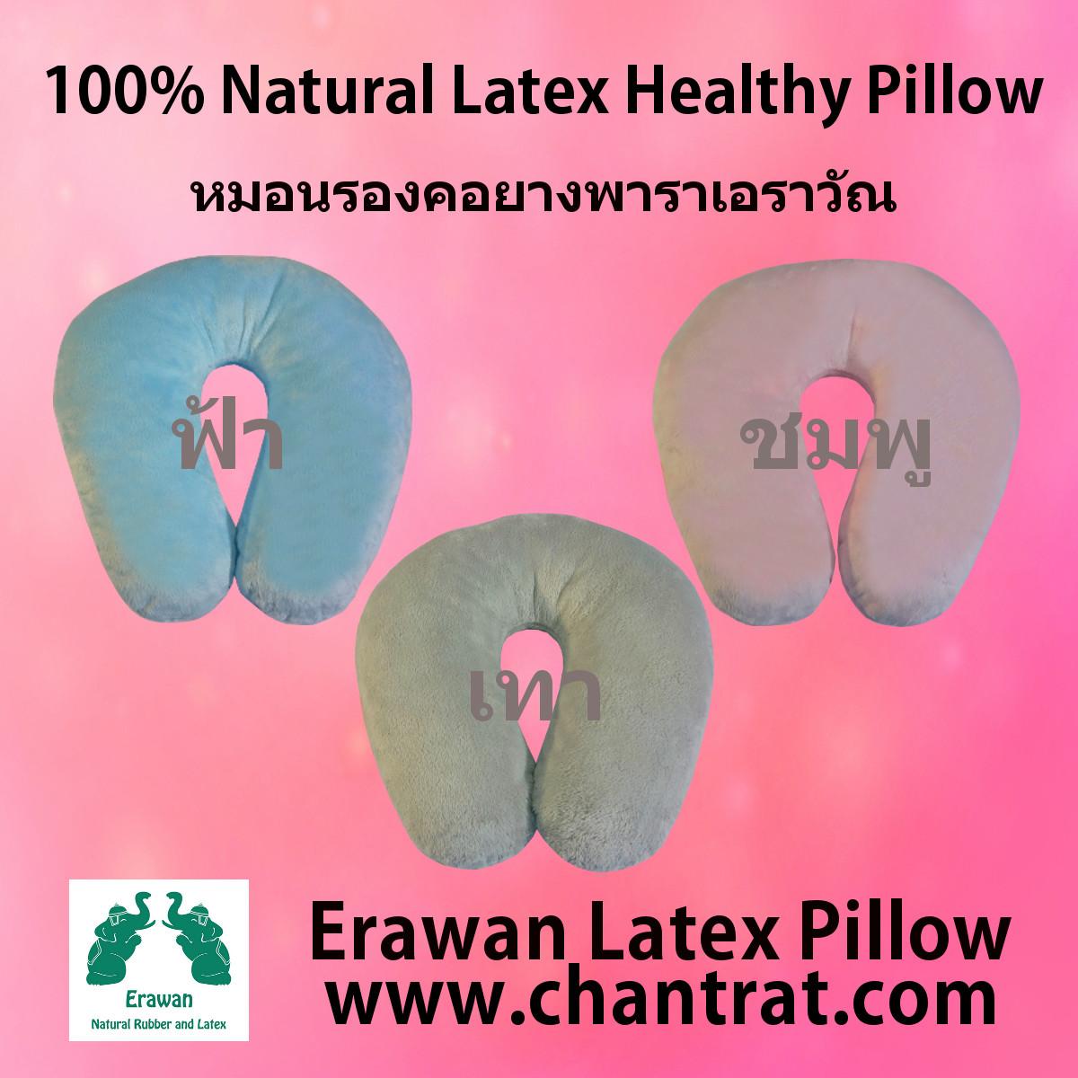 หมอนรองคอยางพารา ผ้ากำมะหยี่ (100% Natural Latex Neck Support Cushion)