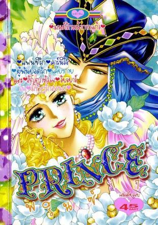 การ์ตูน Prince เล่ม 17