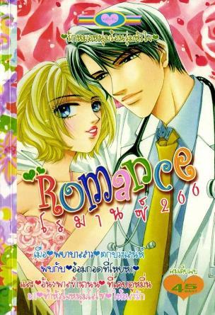 การ์ตูน Romance เล่ม 266