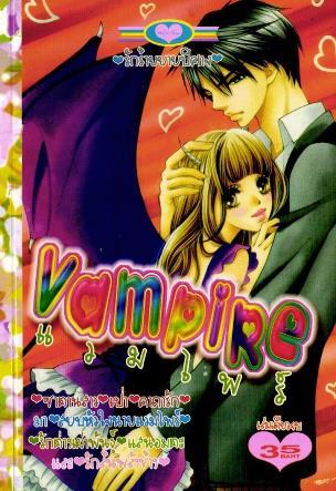 การ์ตูน Vampire เล่ม 1