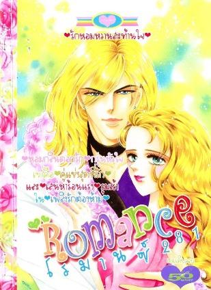 การ์ตูน Romance เล่ม 281