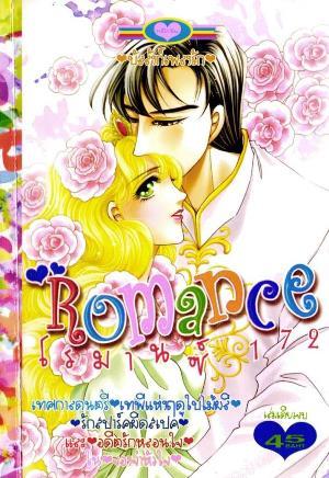 การ์ตูน Romance เล่ม 172