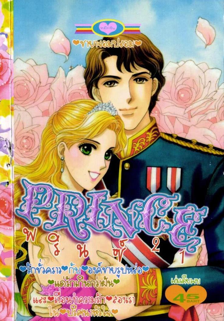 การ์ตูน Prince เล่ม 21