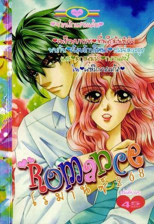 การ์ตูน Romance เล่ม 268