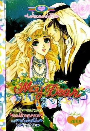 การ์ตูน My Dear เล่ม 14