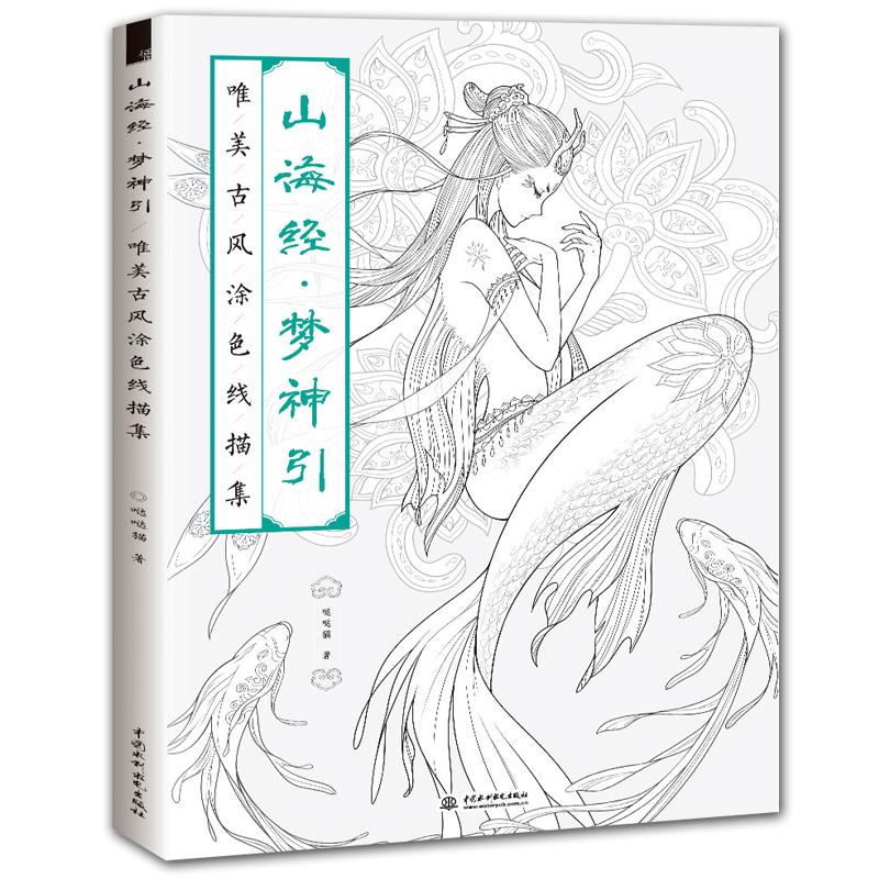 สมุดภาพระบายสี Colouring Book ภาพสไตล์จีนโบราณ (เขียว)