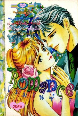 การ์ตูน Romance เล่ม 73