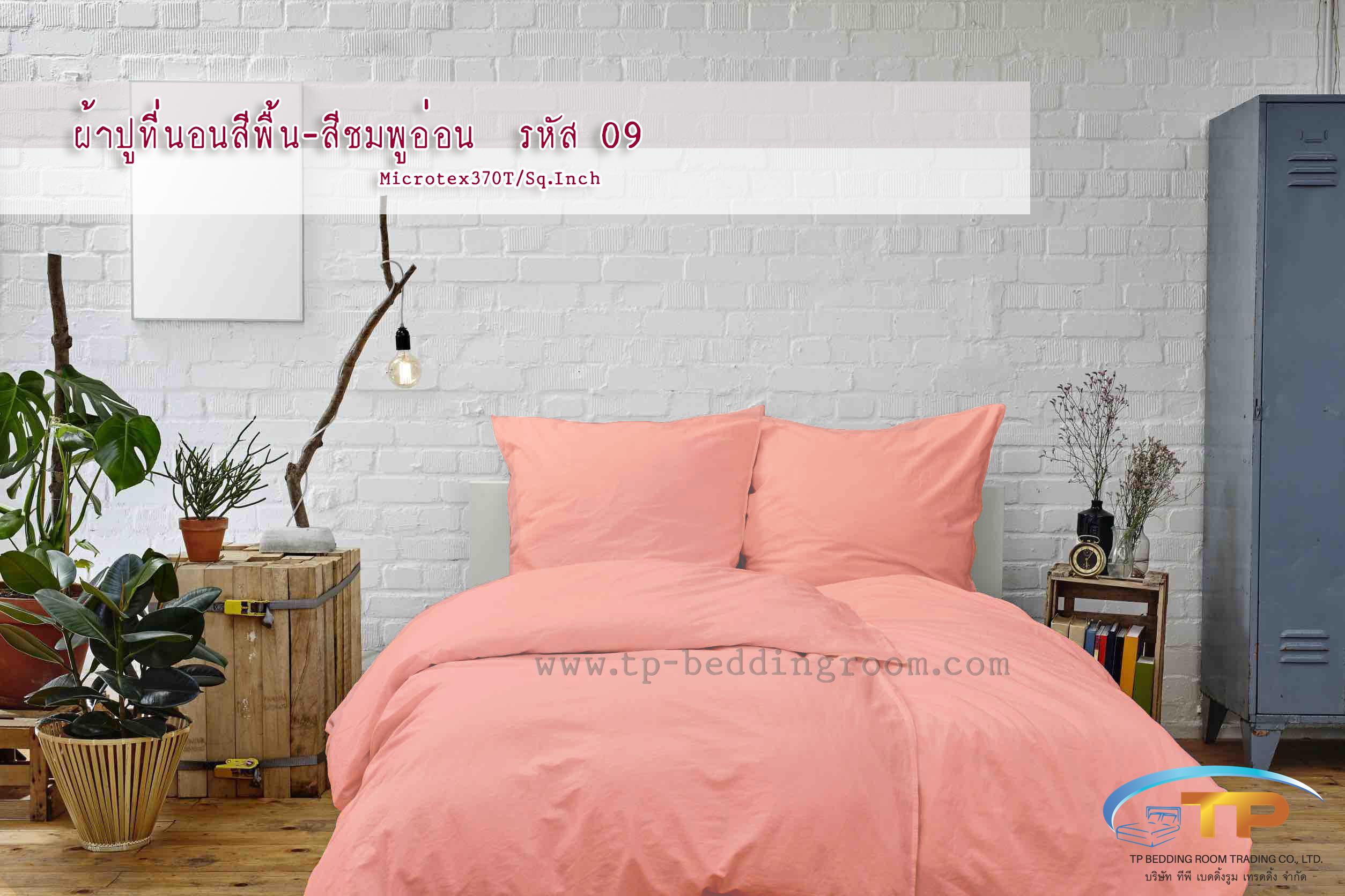ผ้าปูที่นอนสีชมพูอ่อน รหัส 09
