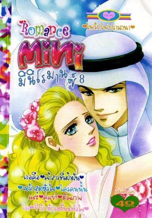 การ์ตูน Mini Romance เล่ม 8