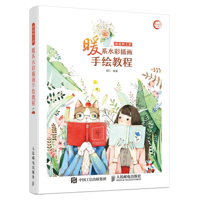 หนังสือสอนวาดรูประบายสีน้ำภาพสไตล์ อบอุ่นละมุน น่ารักๆ (พร้อมส่ง)