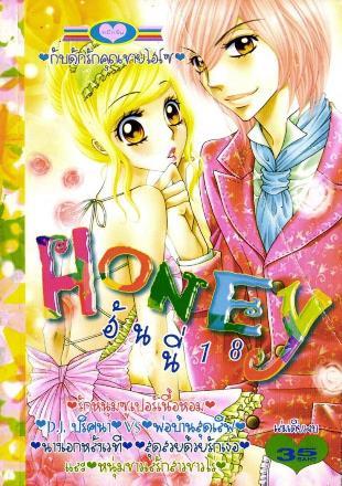 การ์ตูน Honey เล่ม 18