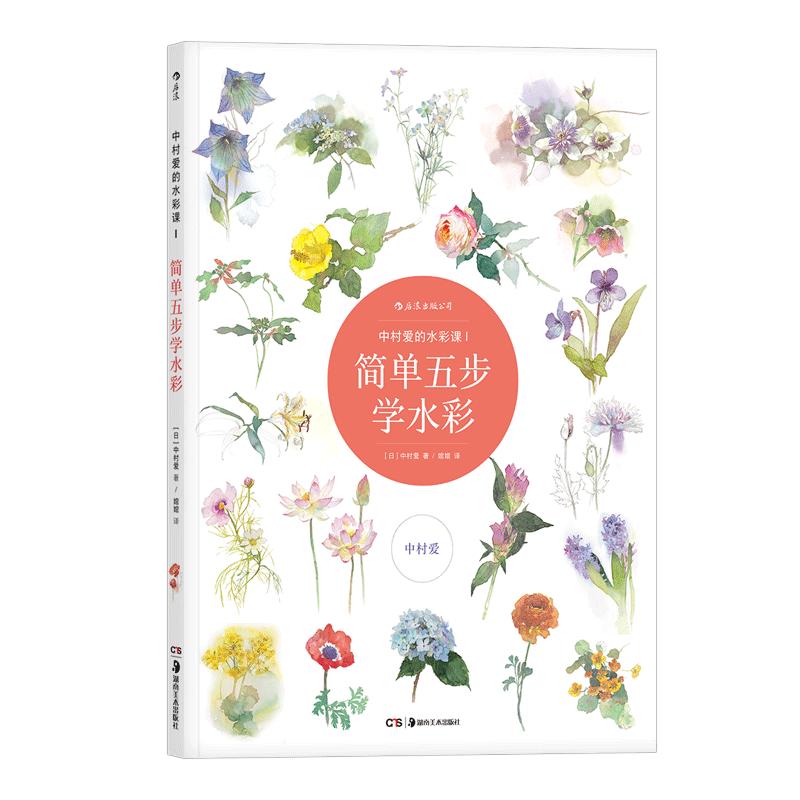หนังสือสอนวาดภาพดอกไม้ และระบายสีน้ำ ให้หวานๆละมุน โดยศิลปิน Ai Nakamura