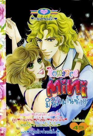 การ์ตูน Mini Romance เล่ม 18