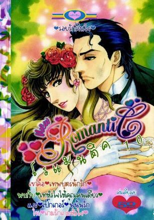 การ์ตูน New Romantic เล่ม 10
