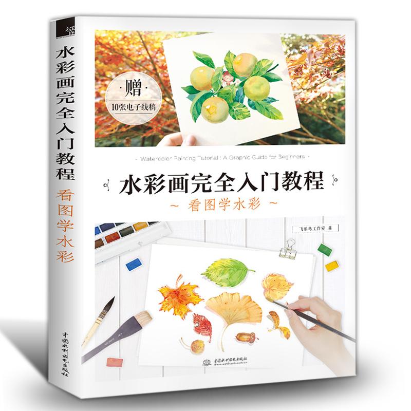 หนังสือสอนระบายสีน้ำ พร้อมเทคนิคในการฝึกเขียนสีน้ำเข้าใจง่าย (พร้อมส่ง)