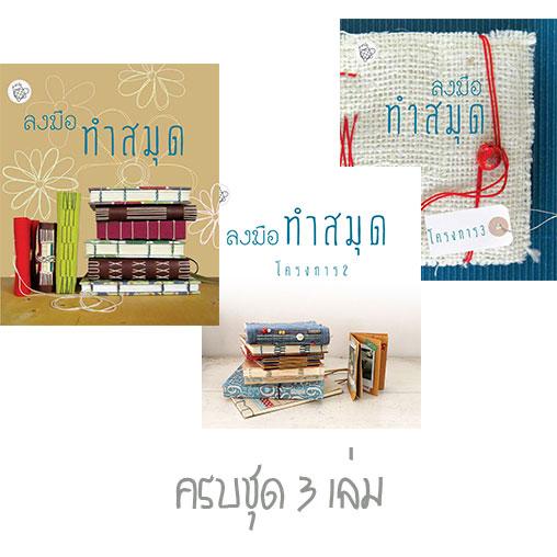 หนังสือ ลงมือทำสมุด เล่ม 1-3 รวม 10 ชุด