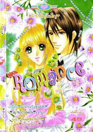 การ์ตูน Romance เล่ม 191