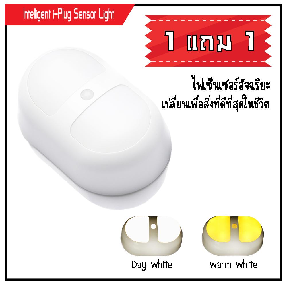 > ซื้อ 1 แถม 1 < i-Plug LED Sensor Light เซ็นเซอร์ไลท์ไฟเปิด-ปิด อัตโนมัติ