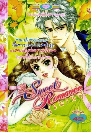 การ์ตูน Sweet Romance เล่ม 1