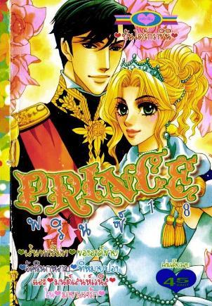 การ์ตูน Prince เล่ม 18