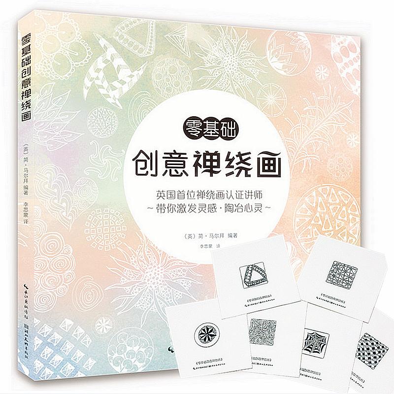 หนังสือคู่มือสอนออกแบบ Pattern แนว Zentangle สร้างสรรค์ลวดลายเส้น เพื่อผ่อนคลาย
