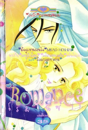 การ์ตูน Romance เล่ม 11
