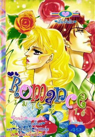 การ์ตูน Romance เล่ม 116