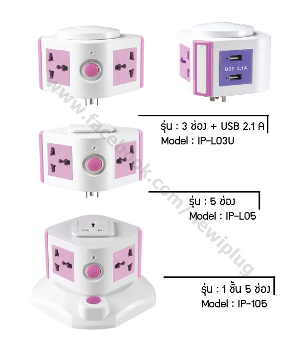 i-Plug Condo Like ปลั๊กไฟ ทรงคอนโด รุ่น IP-105+L05+L03U