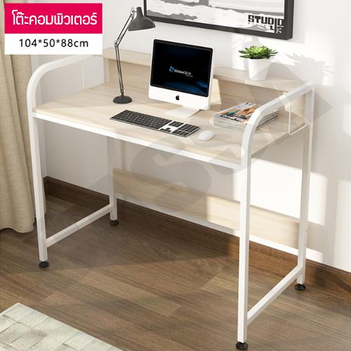 CASSA โต๊ะอเนกประสงค์ โต๊ะคอมพิวเตอร์ โต๊ะอ่านหนังสือ โต๊ทำงานพร้อมราวกั้น ทั้ง2ด้าน ยาว104cm (สีขาว-ลายไม้อ่อน) รุ่น 232-B281-104X50X88WW