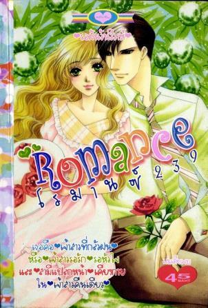 การ์ตูน Romance เล่ม 239