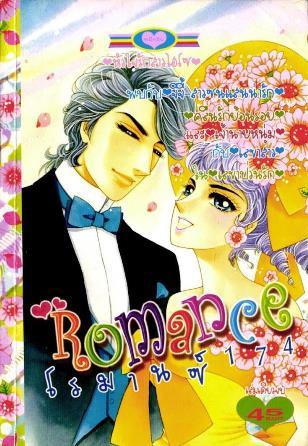 การ์ตูน Romance เล่ม 174