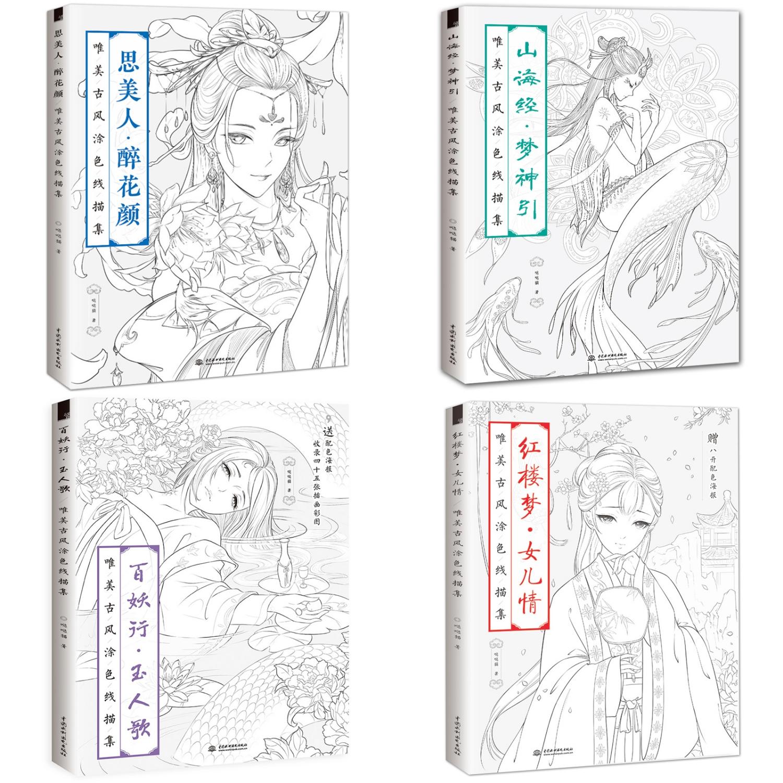 (รับจอง)สมุดภาพระบายสี Colouring Book ภาพสไตล์จีนโบราณ 4 เล่ม