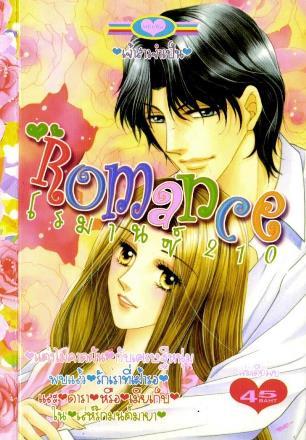 การ์ตูน Romance เล่ม 210