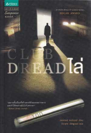 ไล่ (Club Dread)