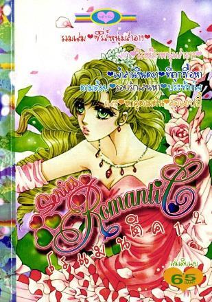 การ์ตูน Series Romantic เล่ม 12