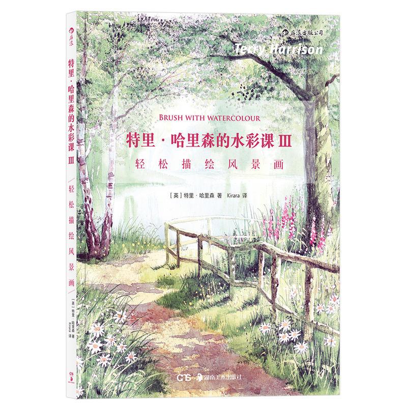 หนังสือสอนระบายสีน้ำ ภาพ Landscape จากศิลปิน Terry Harrison เล่ม 3