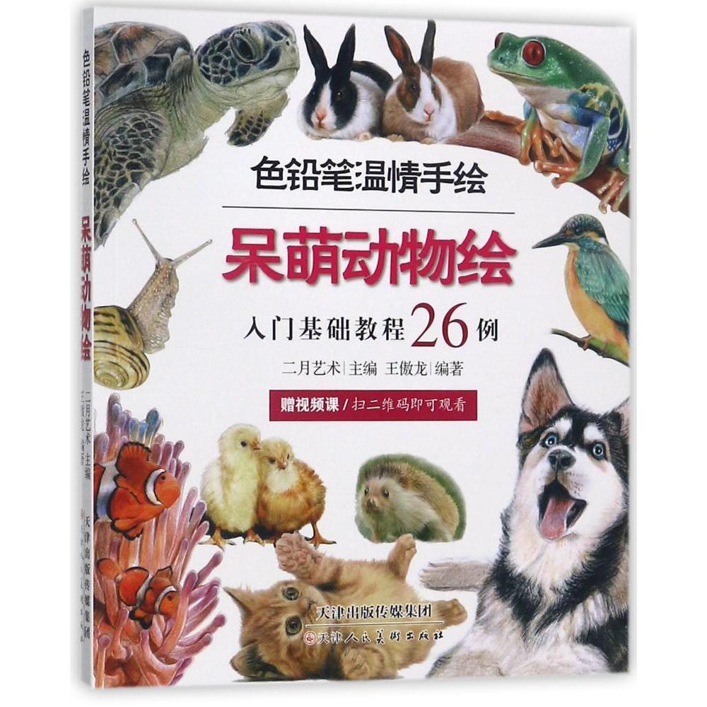 (พร้อมส่ง) หนังสือสอนวาดรูประบายสีไม้ รูปสัตว์ต่างๆ 26 แบบ