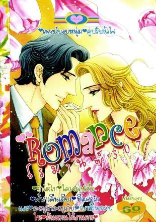 การ์ตูน Romance เล่ม 307