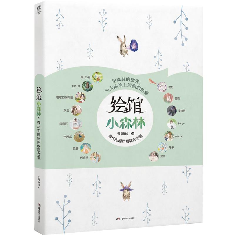 หนังสือสอนเทคนิคสีน้ำและสื่อผสมในการสร้างภาพการ์ตูน ธีมป่าอันสงบชวนฝัน ดั่งเทพนิยาย (พร้อมส่ง)