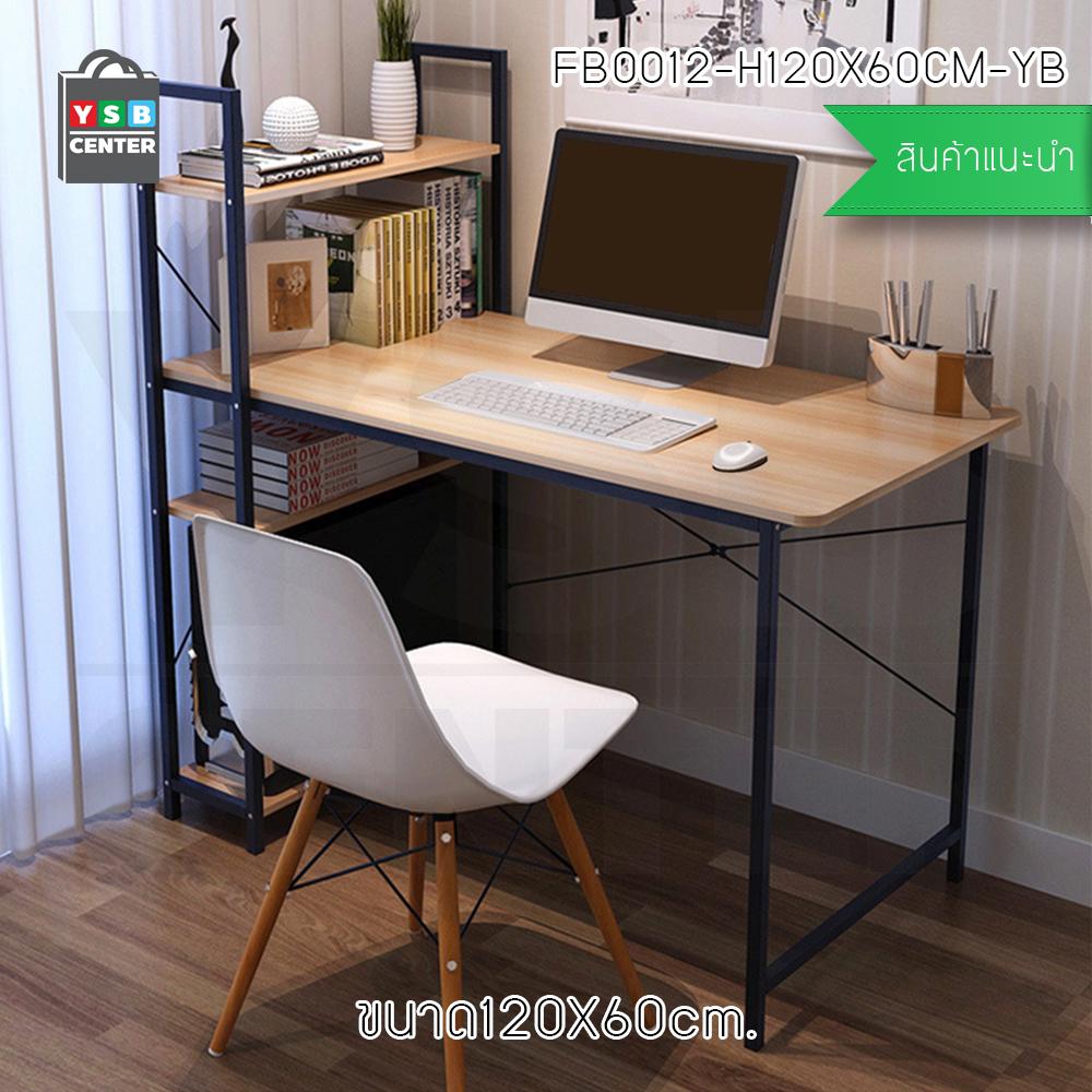 โต๊ะทำงาน โต๊ะคอมพิวเตอร์ พร้อมชั้นวางหนังสือ (สีลายไม้เข้ม) ขนาด120X60cm. รุ่น FB0012-H120X60CM-YB