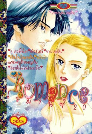 การ์ตูน Romance เล่ม 20