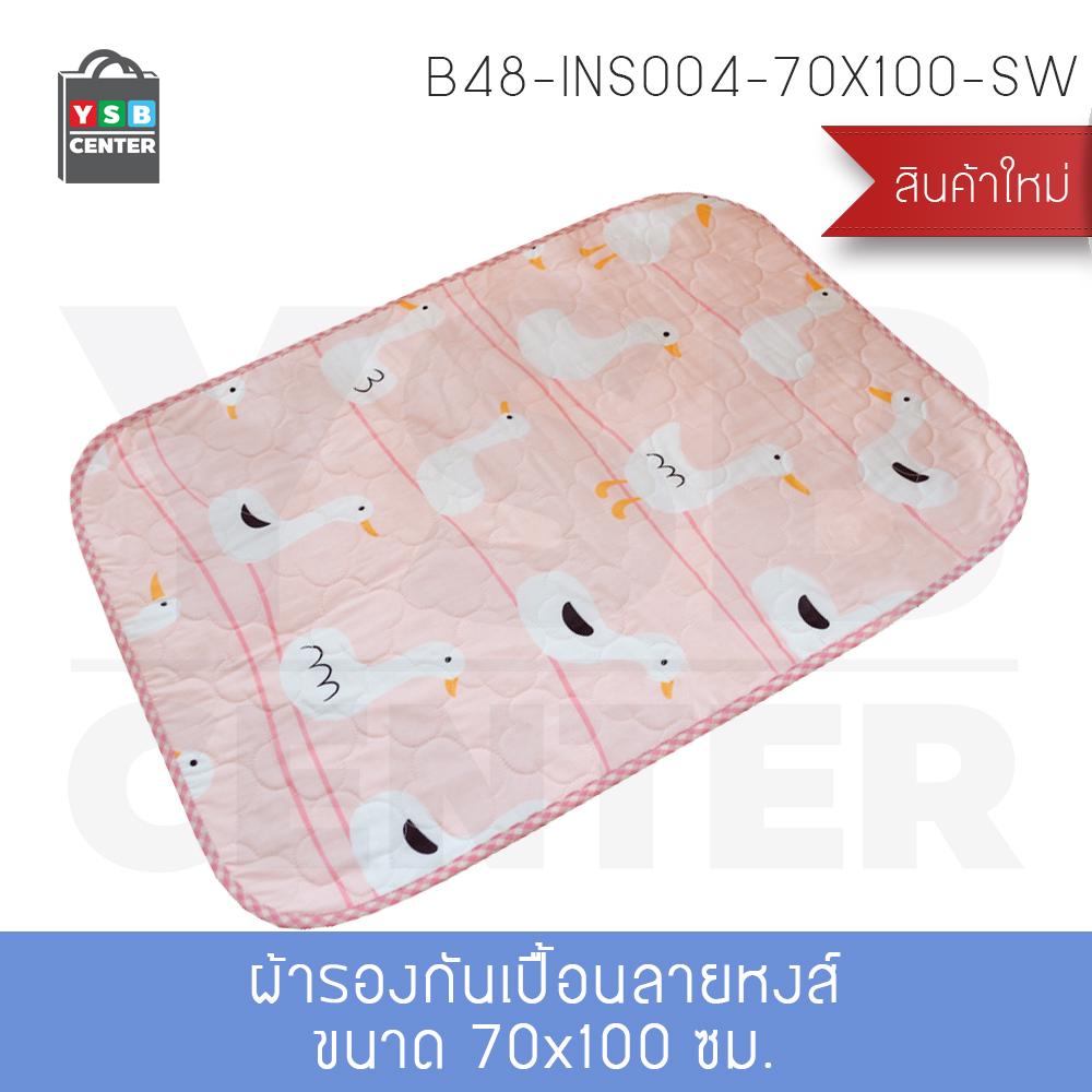 แผ่นรองกันเปื้อน แผ่นรองกันน้ำ ผ้ารองที่นอนกันเปื้อน กันไรฝุ่น แบบ 4 ชั้นผิว ขนาด : 70×100 cm. รุ่น B48-INS004-70X100-SW