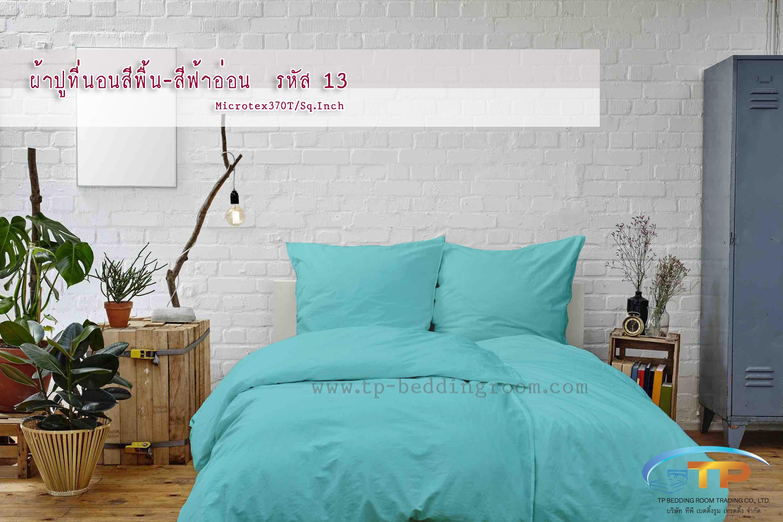 ผ้าปูที่นอนสีฟ้าอ่อน รหัส 13