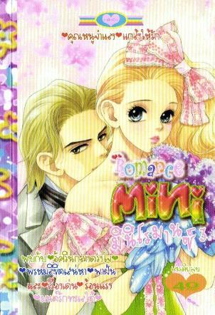การ์ตูน Mini Romance เล่ม 3