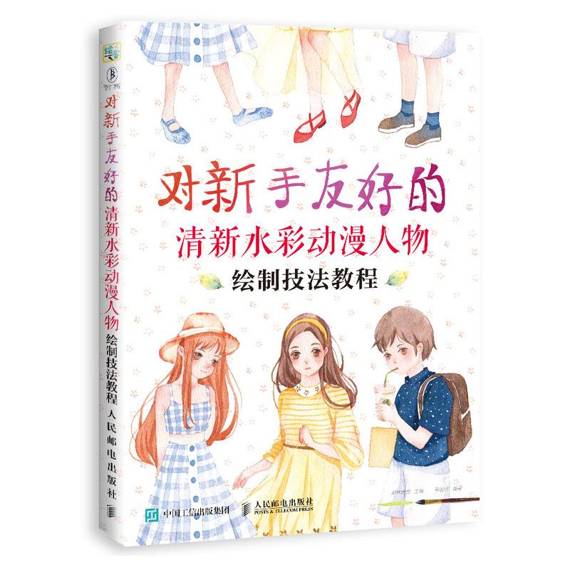 หนังสือสอนระบายสีน้ำ ภาพการ์ตูนคาแรคเตอร์ แนวน่ารักสดใส (พร้อมส่ง)