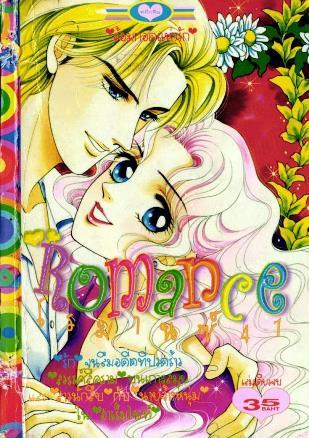 การ์ตูน Romance เล่ม 41