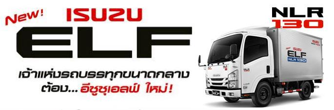 NEW ISUZU ELF 2018 รถบรรทุกตัวใหม่ล่าสุด - Isuzu SuperTruck ขายรถ