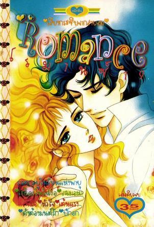 การ์ตูน Romance เล่ม 19