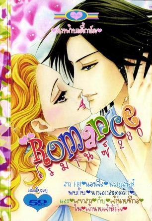 การ์ตูน Romance เล่ม 280