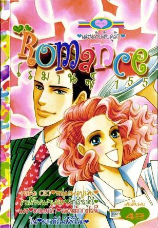 การ์ตูน Romance เล่ม 155
